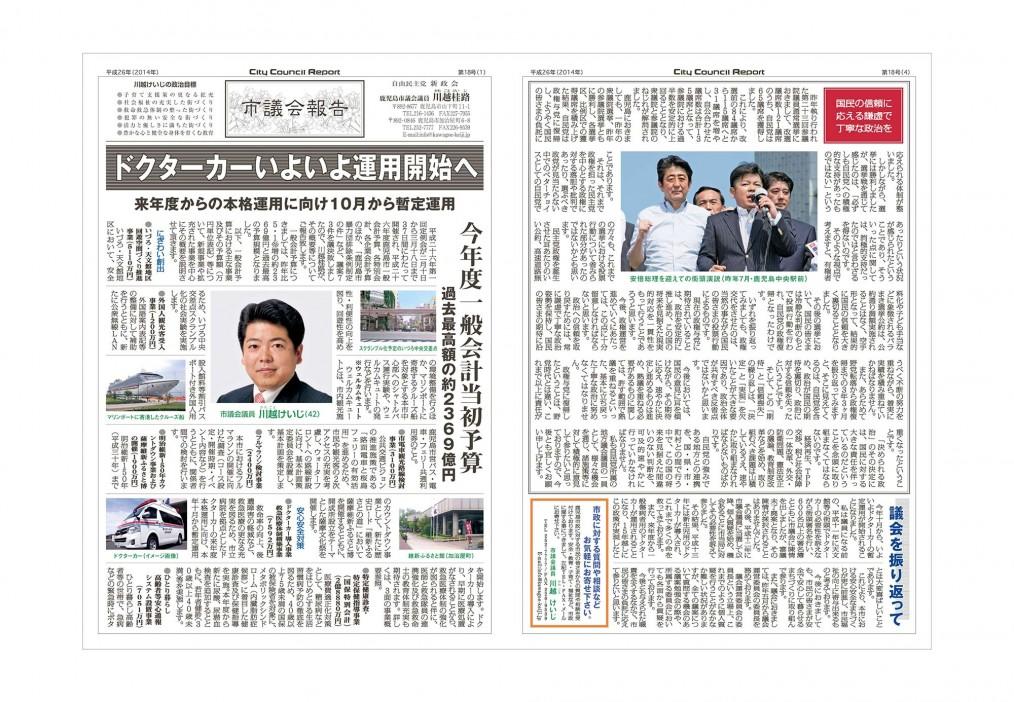 2014年報告新聞