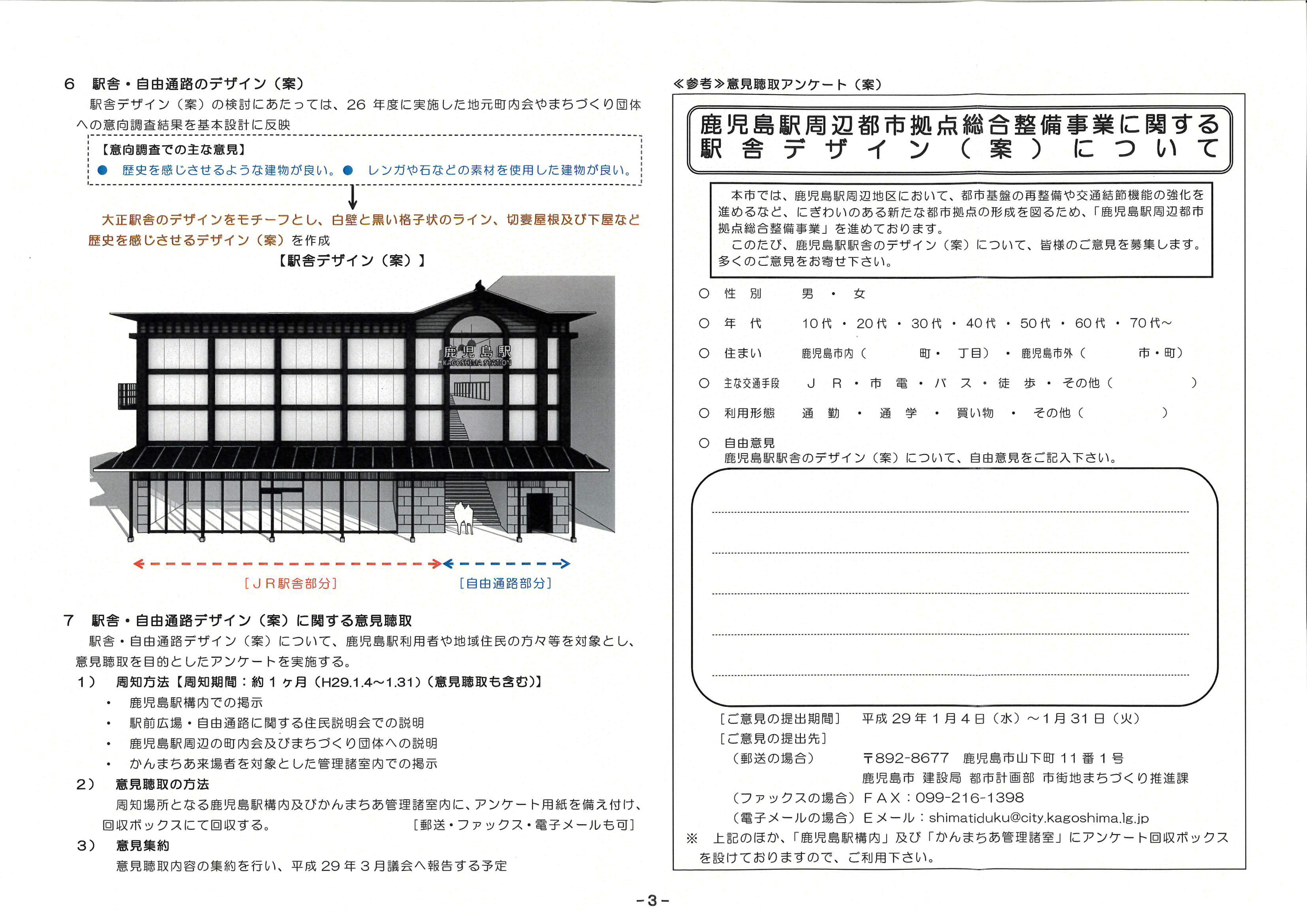 鹿児島駅舎・自由通路デザイン案